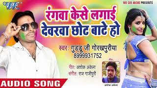 Rangawa Ke Se Lagaie Dewarawa Chhote Bate Ho - Guddu Ji Gorakhpuriya - Bhojpuri Holi Songs