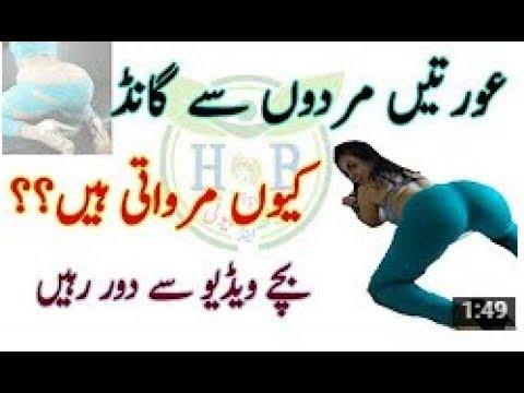 Xxx Mp4 Aurat Ki Maqad Me Azu Dalna عورت کی گانڈ میں ڈالنا Save Your Life Health Tips For Man Women 3gp Sex