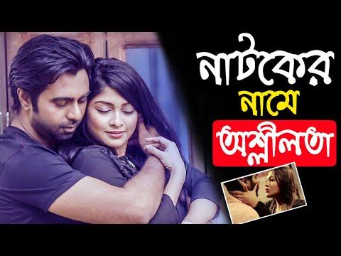 Xxx Mp4 এ কোন পথে বাংলাদেশী নাটক Bangla Natok Hot Scene Bangla Natok Roasted Hello SHAON 3gp Sex
