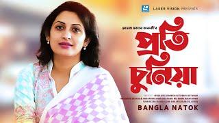 Proti Chunia | Bangla Telefilm| Bipasha Hayat |  Mostofa Sarwar Farooki
