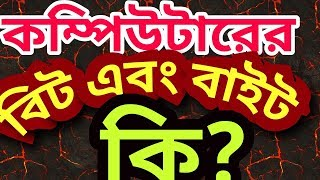 What is bit and Byte? Bangla  tutorial । কম্পিউটারের বিট এবং বাইট কি? . knowledge basket bd