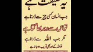 Akhrat Ki Zindagi New Bayan Maulana Tariq Jameel