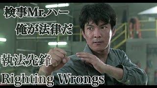 ユン・ピョウ「検事Mr.ハー/俺が法律だ(1986)」Yuen Biao 執法先鋒 Righting Wrongs
