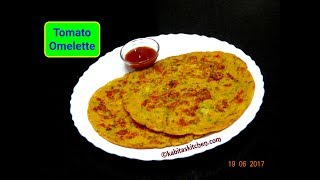 Tomato Omelette Recipe | वेज आमलेट | Veg Masala Omelette | South Indian Breakfast | kabitaskitchen