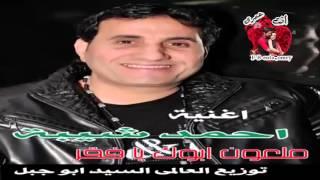 احمد شيبه الفقر والجدعنه اغنيه روعه
