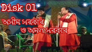 Asim Sarkar & Amol Sarkar New Kobigan 2018 || Disk 01/06 ||New Folk Kobigan  Full HD Video