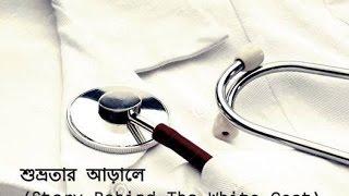 শুভ্রতার আড়ালে (Story Behind The White Coat)