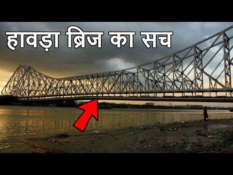 Xxx Mp4 हावड़ा ब्रिज का चौकाने वाला सच Kolkata Howrah Bridge History Hindi 3gp Sex
