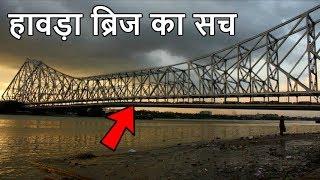 हावड़ा ब्रिज का चौकाने वाला सच | Kolkata Howrah Bridge History Hindi