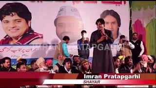 Imran Pratapgarhi I Malerkotla, Punjab I 1st February 2017