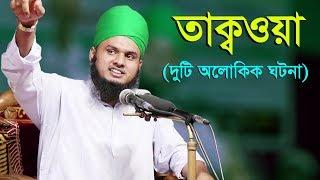 Bangla Waz 2018 || যে ঘটনা কেউ আগে শুনেনি অলোকিক ঘটনা || Mufti Junaid Al Habib