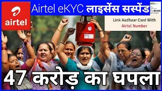 Airtel Payment Bank & Bharti Airtel eKYC License Suspended | 47 करोड़ का घपला