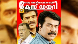 Oru Abhibhashakante Case Diary   Malayalam Full Movie   Mammootty   Vijayaraghavan   Maathu