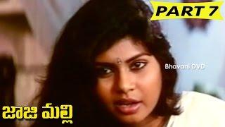 Jajimalli Movie Part 7 || Khushboo | Mukesh | Vineeth | Yuvarani