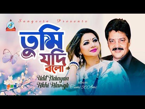 Xxx Mp4 Tumi Jodi Bolo তুমি যদি বলো Udit Narayan Amp Akhi Alamgir Music Video 3gp Sex