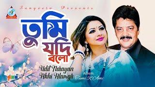 Tumi Jodi Bolo (তুমি যদি বলো) - Udit Narayan & Akhi Alamgir - Music Video