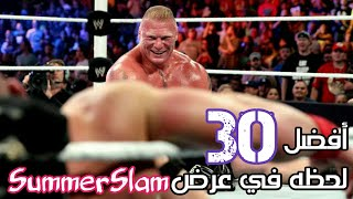 أفضل 30 لحظه في تاريخ عرض سامرسلام - WWE SummerSlam Top 30 Moments