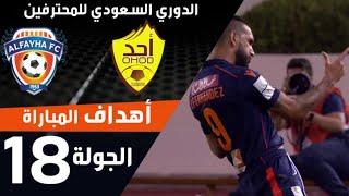 """ملخص مباراة أحد - الفيحاء ضمن منافسات الجولة 18 """"المؤجلة"""" من الدوري السعودي للمحترفين"""
