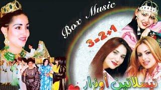 ALBUM COMPLET - TISLATINE OUNZAR - Rjaf Allah |  Maroc, Tachlhit ,tamazight, اغاني امازيغية جميلة
