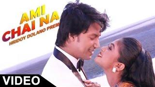 Ami Chai Na   S I Tutul and Kona   Hridoy Dolano Prem   Bengali Movie Song