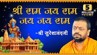Ram Navami Bhajan   Shri Ram Jay Ram Jay Jay Ram ( श्री राम जय राम जय जय राम )