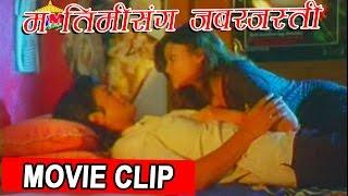 म तिमी सँग जबर्जस्ती प्रेम गर्छु | Movie Clip | DIDI BHAI | दिदी भाई