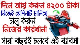 দিনে আয় করুন ৪২০০ টাকা    Business Idea In Bangla    Wire Nail Making Business