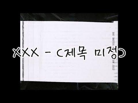 Xxx Mp4 XXX 제목 미정 곡 랭귀지 수록곡 3gp Sex