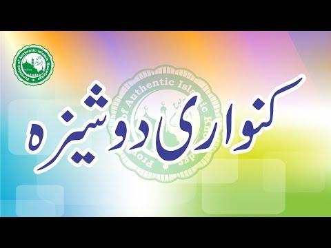 Seal Pak Girl .... Baghair Tehqiq Aurat ko Badchaln Mat Kahin  (Maidenhood)