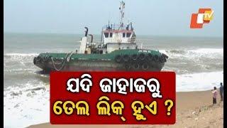 Cargo Ship Washed Ashore Chilika - Authorities On Threat Level