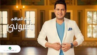 Hatem Aliraqi ... Ya Ayouni - Lyrics Video | حاتم العراقي ... ياعيوني - بالكلمات