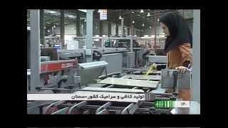 Iran Yazd province, Tile production factory كارخانه توليد كاشي و سراميك استان يزد ايران