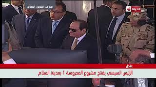 الحياة اليوم  -  الرئيس السيسى يفتتح مشروع المحروسة 1 بمدينة السلام