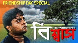 বিশ্বাস | New Bangla Short Film | Bisshash | Friendship Day Special Short Film By Fun Buzz 2017
