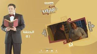 Episode 04 - Al Baroun Series | الحلقة الرابعة  - مسلسل البارون