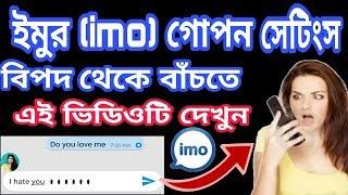 ইমুর (imo) গোপন বিপদ থেকে বাঁচতে পারেন এই ভিডিওটি দেখলে | Imo new setting of real time chat