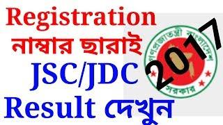 আজ JSC/JDC Result দেখুন ২:৩০ মিনিটে । All Education Board Bangladesh ।