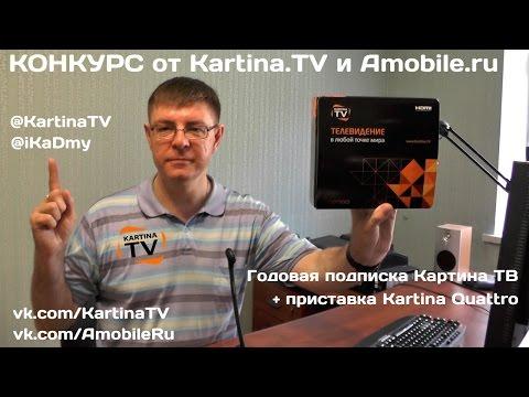 КОНКУРС от Kartina.TV и Amobile.ru на сервис Картина ТВ + приставка Kartina Quattro