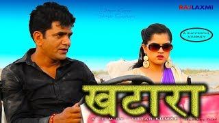 खटारा KHATAARA Full movie || Uttar Kumar || Shruti Gautam