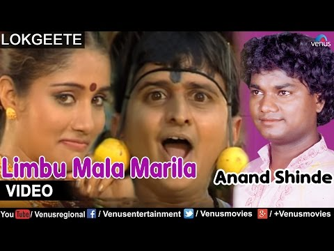 Xxx Mp4 Limbu Mala Marila Full Video Song Superhit Marathi Lokgeet Singer Anand Shinde 3gp Sex