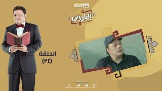 Episode 24 - Al Baroun Series | الحلقة الرابعة و العشرون  - مسلسل البارون