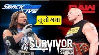 Aj Styles ने दिया धमकी Brock Lesner को Survivor Series के लिए // WWE GURUJI