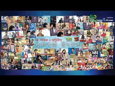 G Series & Agniveena | 100+ Eid al Fitr 2018 Album | Launching | Highlights