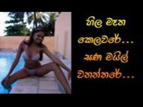 Xxx Mp4 Hila Metha Kelaware Sinhala Wal Song Jayasrilanka Net 3gp Sex