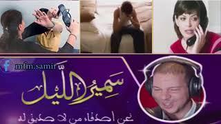 سمير الليل   عبد الرزاق قصة كاملة