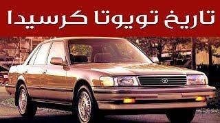 تويوتا كرسيدا - تاريخ السيارة الأسطورية   سعودي أوتو