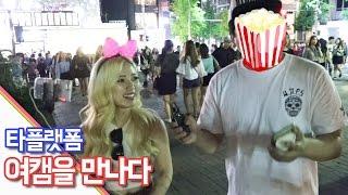 팝콘티비 BJ리아를 만나 아프리카로 영입 시도? [oh Hot] - KoonTV