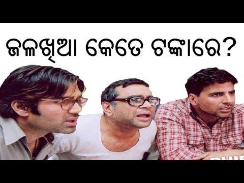 Xxx Mp4 Odia Comedy Video Odia Movie Comedy Best Scene Phir Hera Pheri Berhampuria Phir Hera Pheri Video 3gp Sex