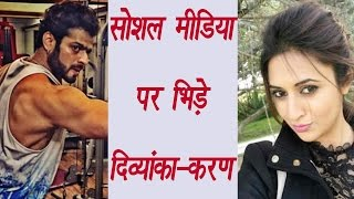 Divyanka Tripathi and Karan Patel gets into Social Media fight | FilmiBeat