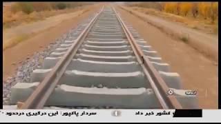 Iran made Maragheh city to Urmia city railway ready for operation راه آهن مراغه به اورميه